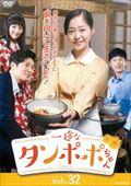 一途なタンポポちゃん <テレビ放送版> Vol.32