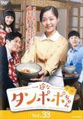 一途なタンポポちゃん <テレビ放送版> Vol.33