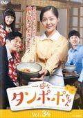一途なタンポポちゃん <テレビ放送版> Vol.34