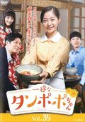 一途なタンポポちゃん <テレビ放送版> Vol.35