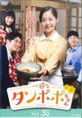 一途なタンポポちゃん <テレビ放送版> Vol.36