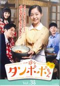 一途なタンポポちゃん <テレビ放送版> Vol.38