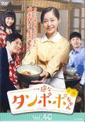 一途なタンポポちゃん <テレビ放送版> Vol.40