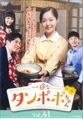 一途なタンポポちゃん <テレビ放送版> Vol.41