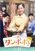 一途なタンポポちゃん <テレビ放送版> Vol.42