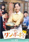 一途なタンポポちゃん <テレビ放送版> Vol.43