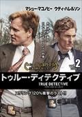 TRUE DETECTIVE/トゥルー・ディテクティブ <ファースト・シーズン> Vol.2