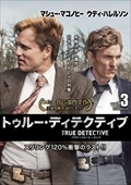 TRUE DETECTIVE/トゥルー・ディテクティブ <ファースト・シーズン> Vol.3