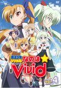 魔法少女リリカルなのはViVid Vol.4