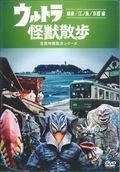 ウルトラ怪獣散歩 空想特撮散歩シリーズ 鎌倉/江ノ島/京都 編