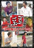 ごぶごぶ 浜田雅功セレクション 13