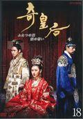 奇皇后 -ふたつの愛 涙の誓い- Vol.18