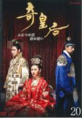 奇皇后 -ふたつの愛 涙の誓い- Vol.20