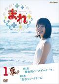連続テレビ小説 まれ 完全版 1