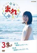 連続テレビ小説 まれ 完全版 3