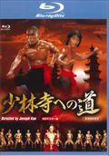 【Blu-ray】少林寺への道 HDマスター版