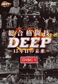 総合格闘技DEEP 〜15年目の未来〜 Vol.1
