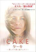 Cake ������ ���ᤷ�ߤ��̤���ޤǡ�