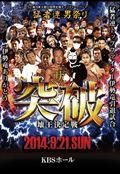 猛者連 男祭り ザ・突破 壊王決定戦 Vol.12014.9.21.SUN at.KBSホール