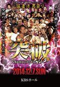 猛者連 男祭り ザ・突破 championship Vol.3 2014.12.7.SUN at.KBSホール