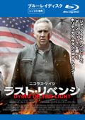 【Blu-ray】ラスト・リベンジ