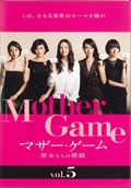 マザー・ゲーム 〜彼女たちの階級〜 Vol.5