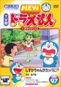 NEW TV版 ドラえもん VOL.97