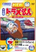 NEW TV版 ドラえもん VOL.98