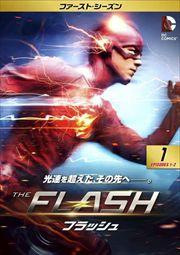 THE FLASH/フラッシュ <ファースト・シーズン> Vol.1