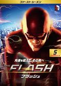 THE FLASH/フラッシュ <ファースト・シーズン> Vol.5