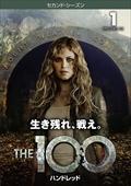 THE 100/ハンドレッド<セカンド・シーズン> Vol.1
