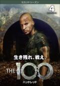 THE 100/ハンドレッド<セカンド・シーズン> Vol.4