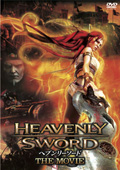 Heavenly Sword〜ヘブンリーソード〜The Movie