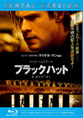 【Blu-ray】ブラックハット