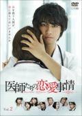 医師たちの恋愛事情 Vol.2