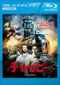 【Blu-ray】チャッピー 日本劇場公開版