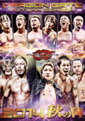 "DRAGON GATE 2014 ""秋の陣"""