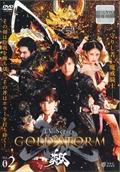 【TVシリーズ】牙狼<GARO>-GOLD STORM-翔 VOL.2