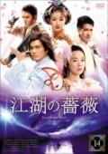江湖の薔薇 14