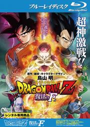 【Blu-ray】ドラゴンボールZ 復活の「F」
