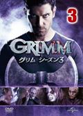 GRIMM/グリム シーズン3 vol.3