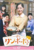 一途なタンポポちゃん <テレビ放送版> Vol.47