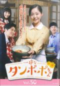 一途なタンポポちゃん <テレビ放送版> Vol.50