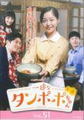 一途なタンポポちゃん <テレビ放送版> Vol.51