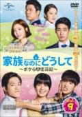 家族なのにどうして〜ボクらの恋日記〜 VOL.9