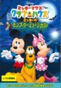 ミッキーマウス クラブハウス ミッキーのモンスターミュージカル