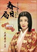 NHK大河ドラマ 春日局 完全版 1