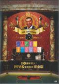 人志松本のすべらない話 10周年突入!MVS全員集合 完全版