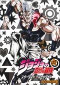 ジョジョの奇妙な冒険 スターダストクルセイダース 22