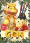 GON-����- ������衪 3